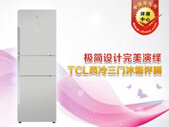 极简设计完美演绎 TCL风冷三门冰箱评测