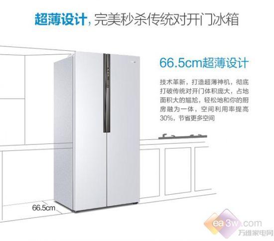 极致超薄,尽显格调之美。66.5cm超薄设计,完美秒杀传统对开门设计。技术革新,打造超薄设计,彻底打破传统对开门体积庞大,占地面积大的尴尬,轻松地和你的厨房融为一体,空间利用率提高了30%。隐藏式门把手设计,欧式设计灵感,极简时尚,和冰箱浑然一体,不多占一分空间,易清洁,防磕碰。