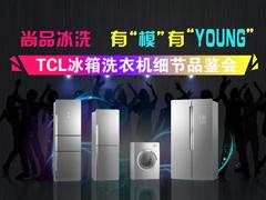 """尚品冰洗 有""""模""""有""""YOUNG"""" ——TCL冰箱洗衣机细节品鉴会"""
