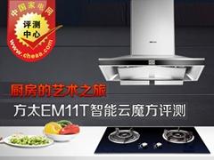 厨房的艺术之旅 方太EM11T智能云魔方评测