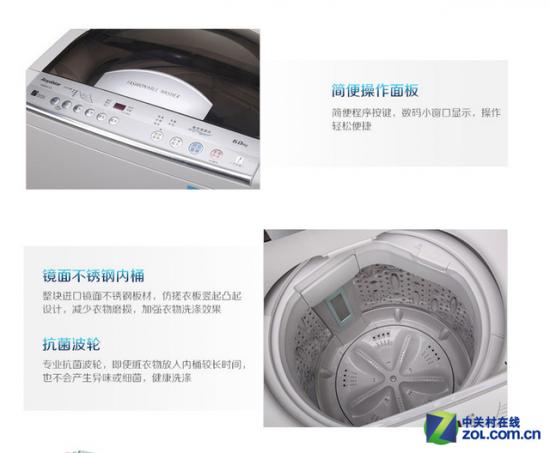 荣事达rb6010洗衣机内筒