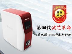 第四代滤芯革命 碧水源D506净水机评测