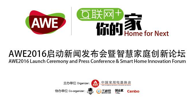 互联网+你的家 中国家电博览会(AWE2016)启动新闻发布会