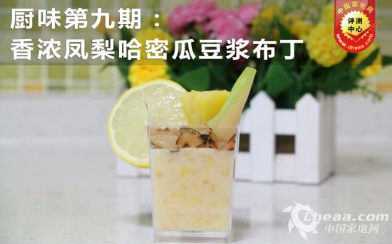 厨味第九期:香浓凤梨哈密瓜豆浆布丁