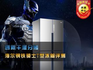 创新干湿分储 海尔钢铁骑士T型冰箱评测