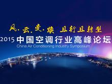 风.云.变.焕   且行且转型——2015中国空调行业高峰论坛
