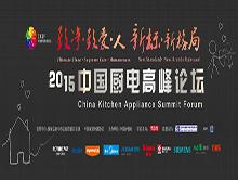 致净•致爱•人  新标•新格局——2015中国厨电高峰论坛