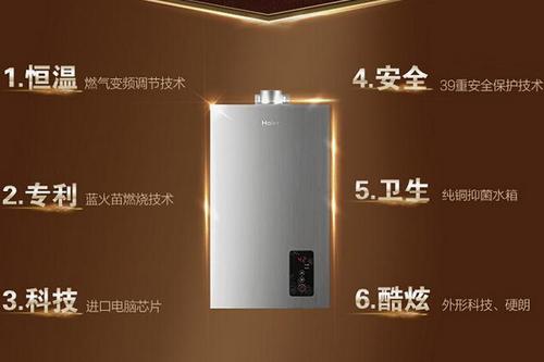 专利蓝火苗恒温出水 海尔燃气热水器特惠