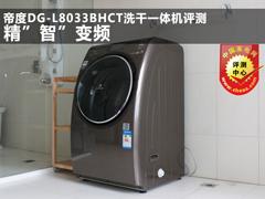 精智变频 评帝度DG-L8033BHCT洗干一体机