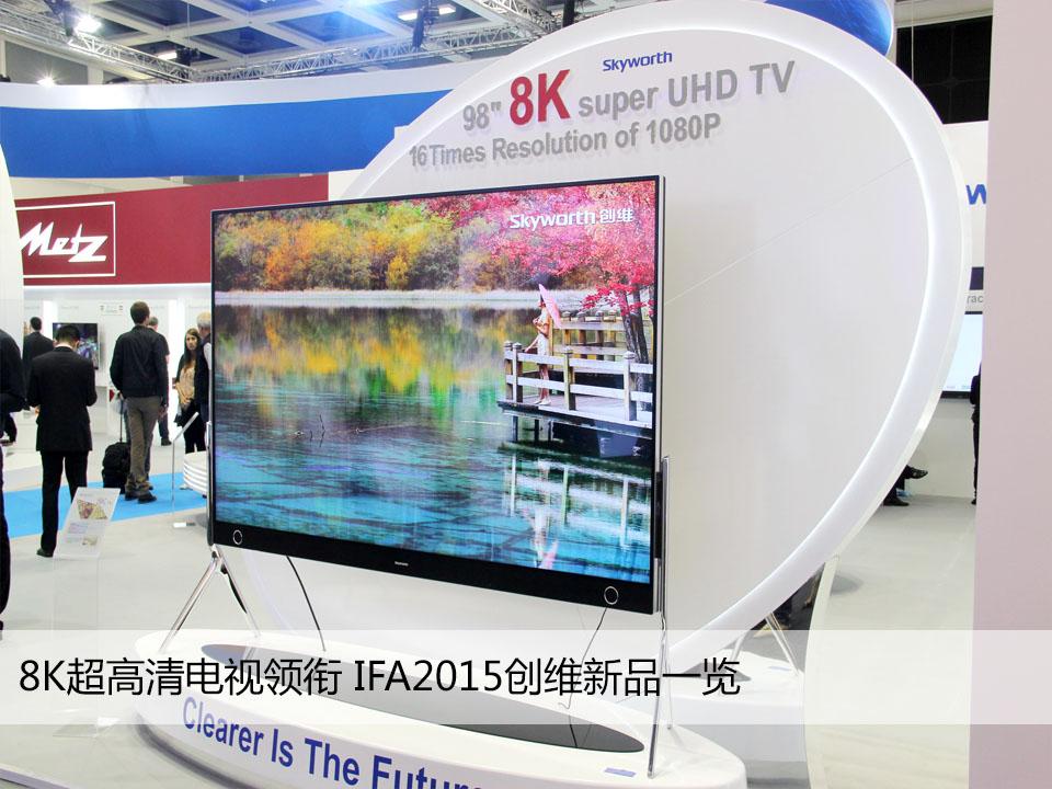 8K超高清电视领衔 IFA2015创维新品一览