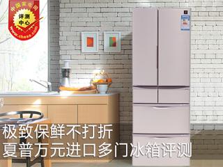 极致保鲜不打折 夏普万元进口多门冰箱评测