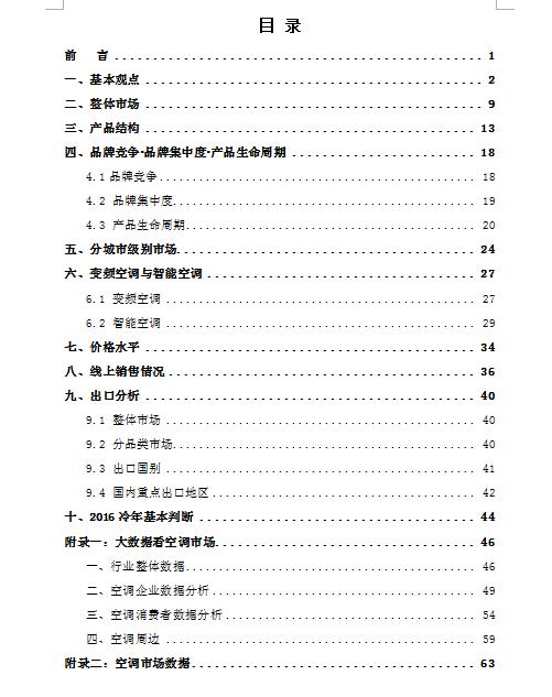 2015空调白皮书目录