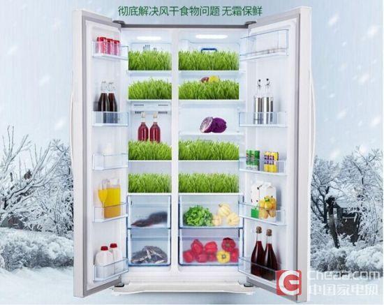 看容声对开保鲜风冷冰箱
