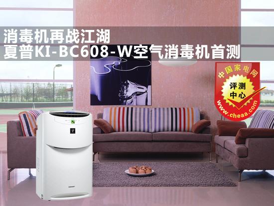 再战江湖 夏普KI-BC608-W空气消毒机首测