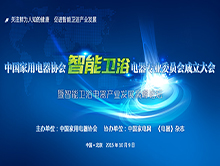 中国家用电器协会智能卫浴电器专业委员会成立大会