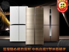 温湿随心极致保鲜 中韩高端T型冰箱横评