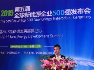 """太阳雨三度荣膺""""全球新能源企业500强"""""""