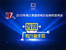 2015年第三季度中国电子信息产业经济运行暨彩电行业研究发布会
