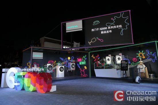 西门子iQ500系列洗衣机发布会现场