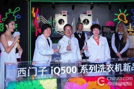西门子iQ500系列洗衣机揭幕