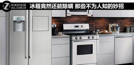 对于很多用户来说冰箱通常用来存储食物,可实际上冰箱带来的低温效果