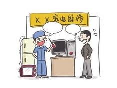 [浙江]台州出台《家电售后服务规范》