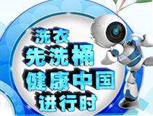 海尔免清洗:洗衣先洗桶 健康中国进行时