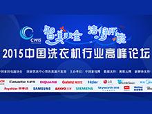 智·美双全 洁·静所能——2015中国洗衣机行业高峰论坛