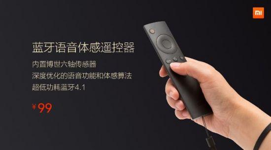 小米全新蓝牙语音遥控器22日首发开售99元