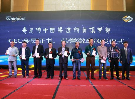 转型探索:惠而浦中国成立渠道精英俱乐部