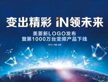 变出精彩 IN领未来——美菱新LOGO启用暨第1000万台变频产品下线