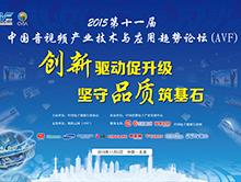 2015(第十一届)中国音视频产业技术与应用趋势论坛