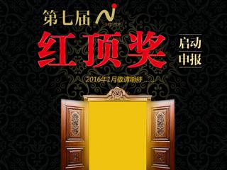 """第七届""""红顶奖""""荣耀启程"""
