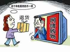 中消协:双十一侵害消费者权益者将被约谈