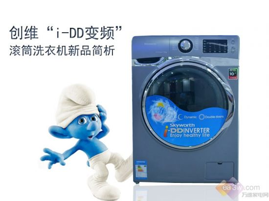"""创维""""i-dd变频""""滚筒洗衣机新品简析"""