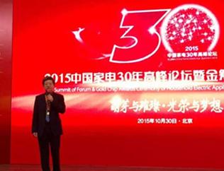 """丁威当选""""中国家电30年功勋人物""""大奖"""