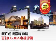 新广色域巅峰画质 夏普UG30A电视评测