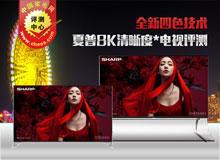 全新四色技术 夏普8K清晰度*电视评测