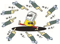 """家电产品""""谁销售谁负责""""制度有望落地"""