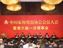 中国家用电器协会第六届理事会成功召开