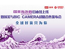 国美海外购日本馆上线暨国美与BIC战略合作u乐平台发布会