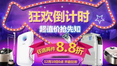"""送不能停 京东12.12在小家电放""""大""""招"""