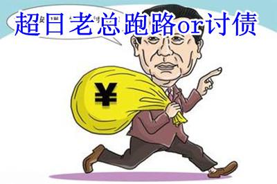 倪开禄熬过破产重整 躲不过债务追诉