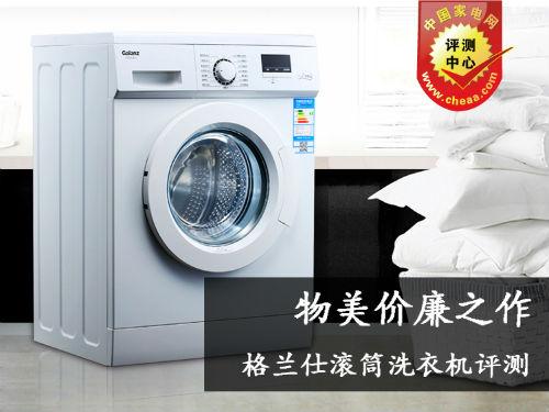 物美价廉之作 格兰仕滚筒洗衣机简评