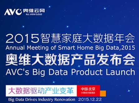 2015智慧家庭大数据年会-奥维大数据产品发布会