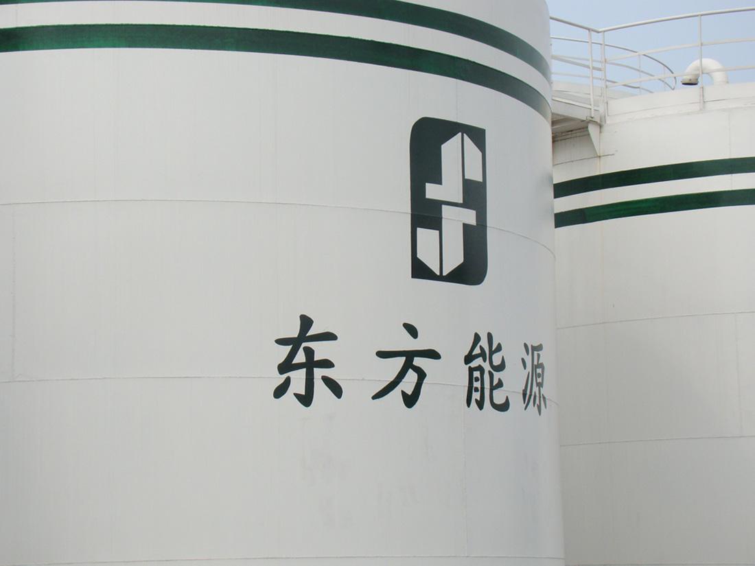 东方能源重组获批 以光伏为基础开启成长