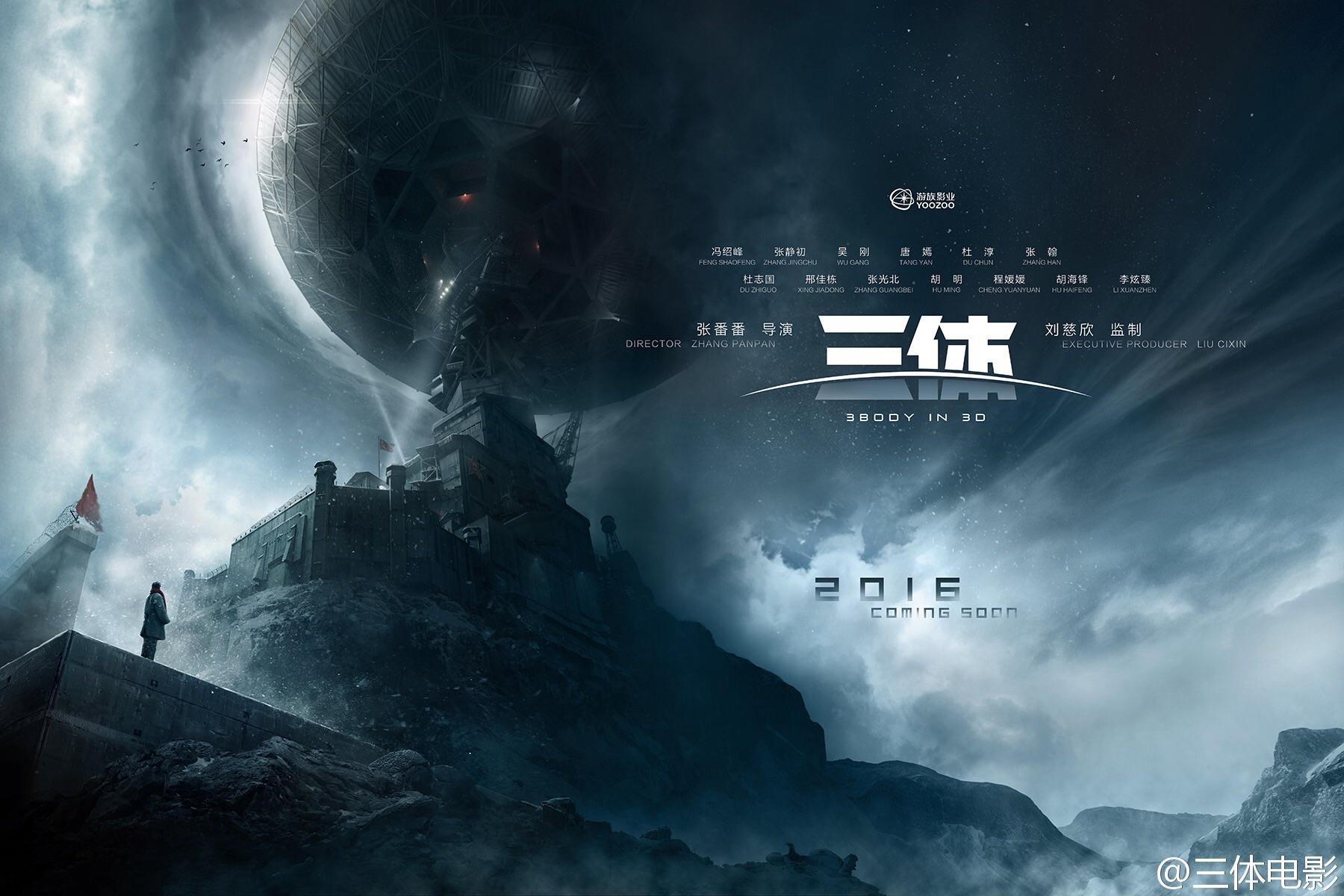 《星战》《魔兽》《三体》 2016大片连连看