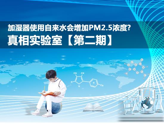 真相实验室 加湿器真的增加pm2.5浓度?