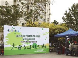 江苏开展首个电子废物POPs减排全额示范项目