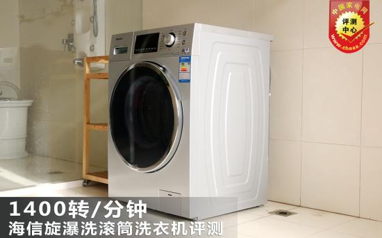 1400转/分钟 海信旋瀑洗滚筒洗衣机评测